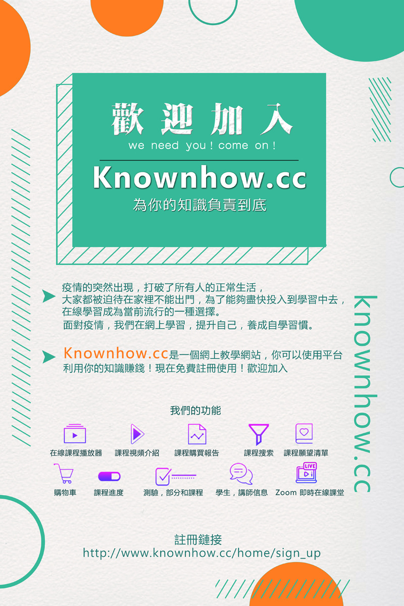 KnownHow 免費智識學習平台